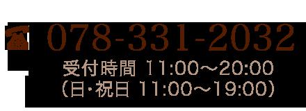 078-331-2032