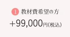 教材費希望の方+75,000円(税抜)