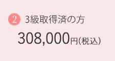 3級取得済の方280,000円(税抜)